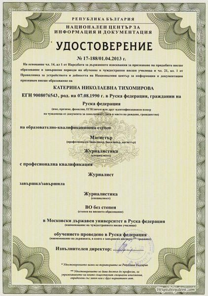 Удостоверение о признании диплома в Болгарии