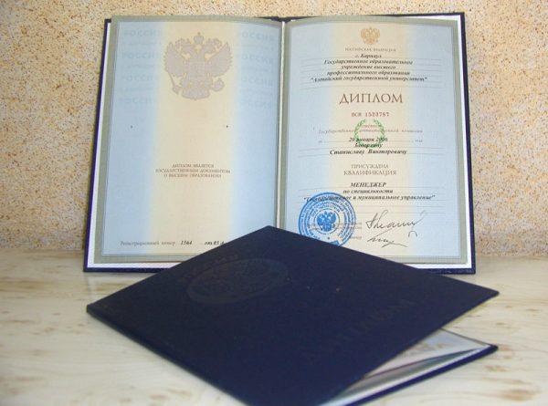 Диплом одного из российских вузов