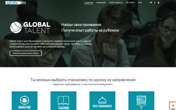 Скриншот сайта AIESEC