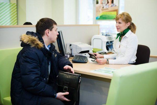 Клиент в банке