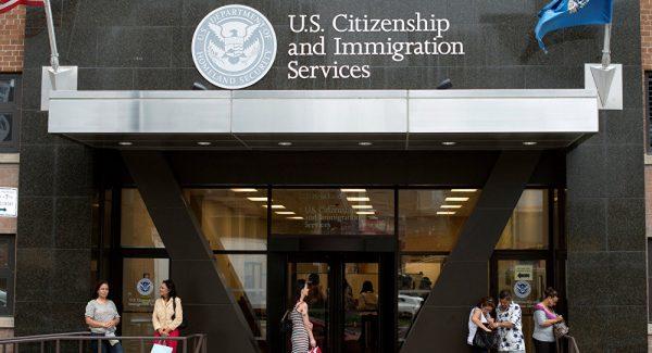 Здание USCIS — службы гражданства и иммиграции