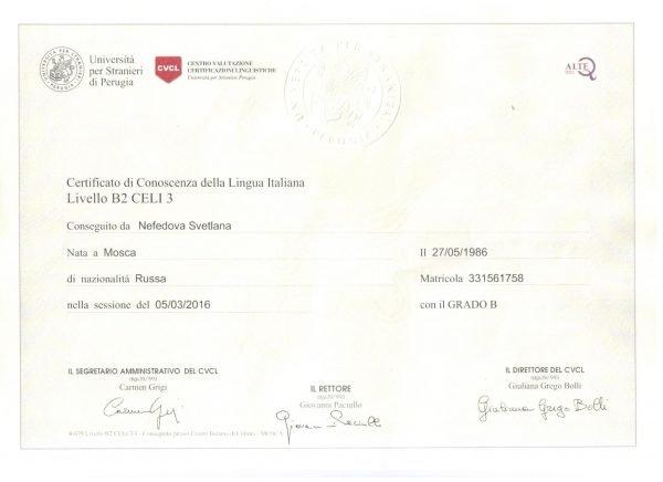 Сертификат о знании итальянского языка