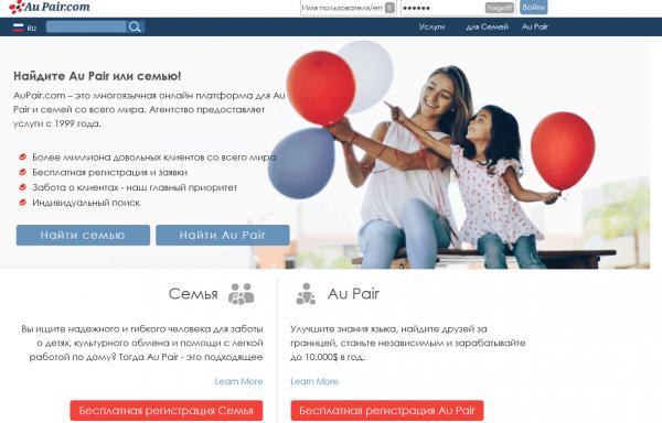 Скриншот русскоязычного сайта Au Pair