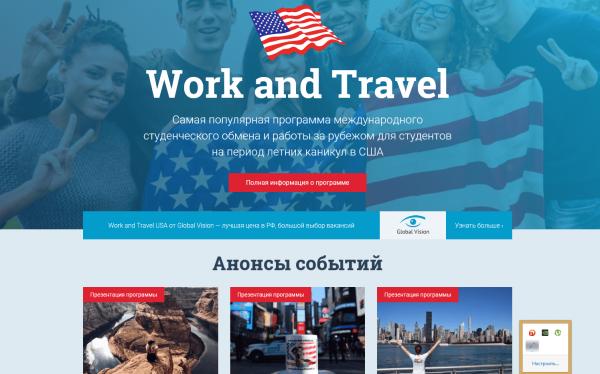 Скриншот сайта Work&Travel
