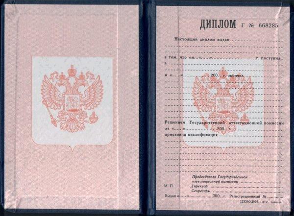 Диплом России