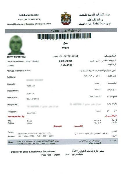 Разрешение на въезд в ОАЭ
