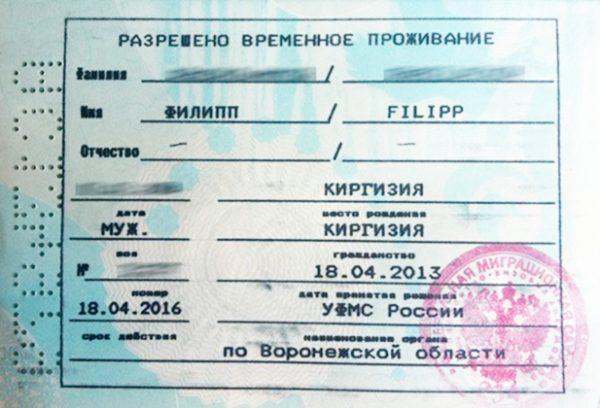 Разрешение на временное пребывание в России