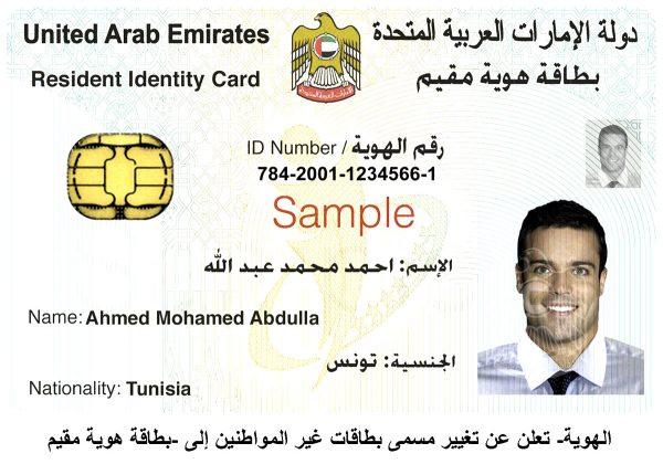 ID-карта резидента ОАЭ