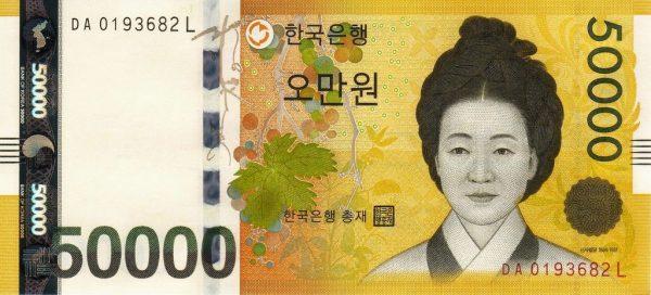 Банкнота 50 000 вон