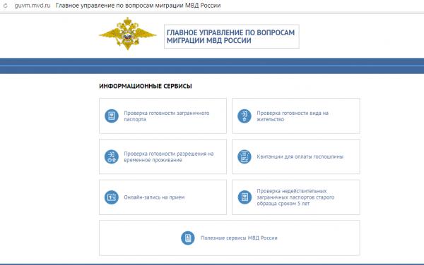 Главная страница ГУВМ МВД