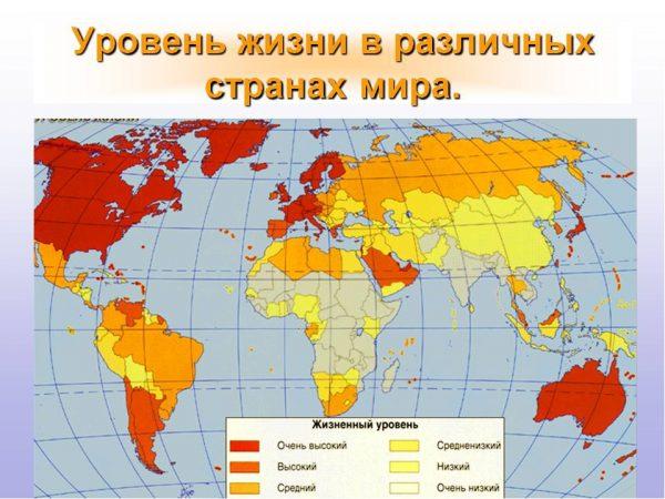 Уровень жизни в разных странах на карте мира