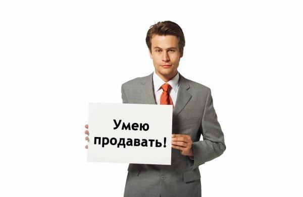 Мужчина с табличкой «Умею продавать»