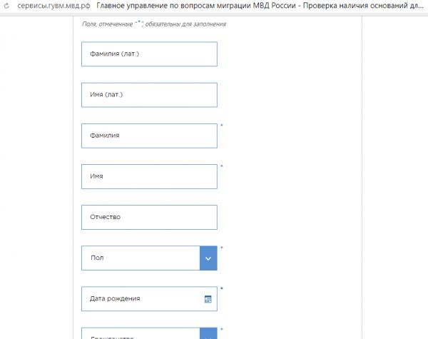 Скриншот полей для заполнения данных