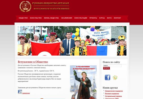 Скриншот сайта Русского общества Антальи