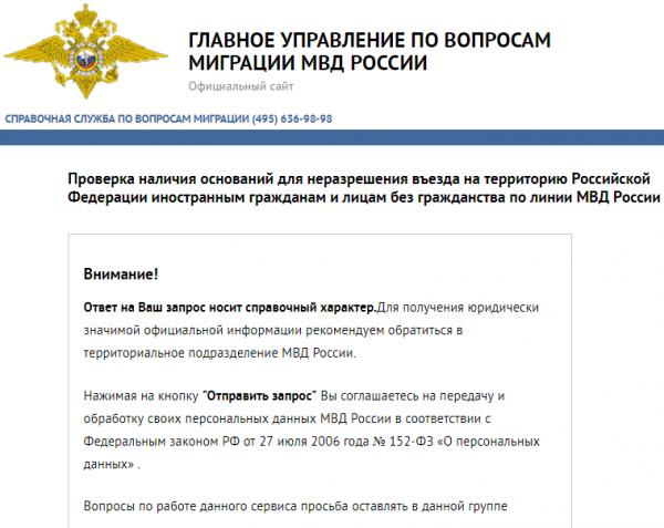 Скриншот страницы сайта МВД для проверки запрета на въезд в РФ