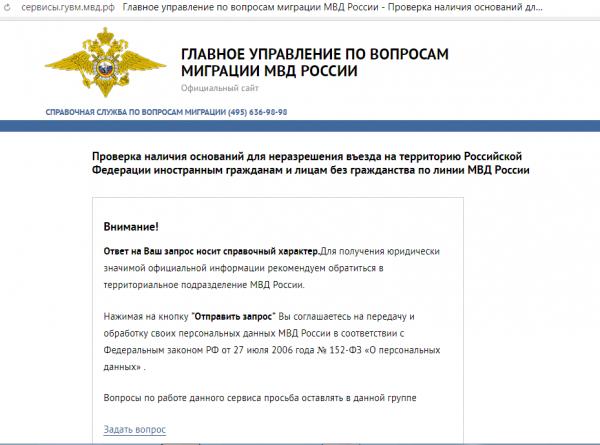 Страница для проверки запрета на въезд