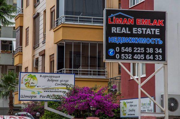 Реклама на улице Антальи