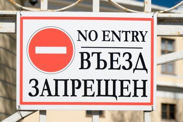 Знак «Въезд запрещён»