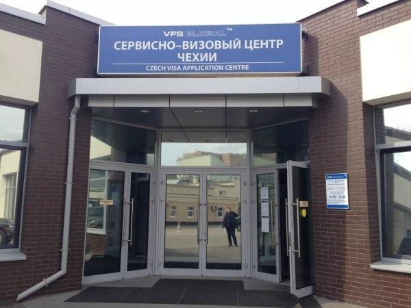 Вход в визовый центр