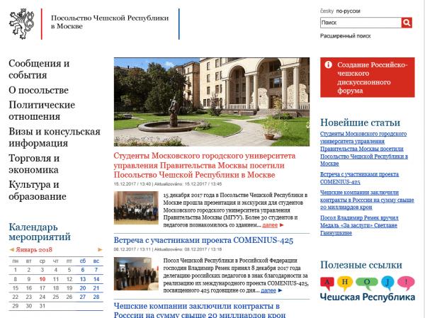 Скриншот сайта Посольства ЧР