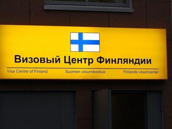 Финский визовый центр