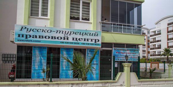 Офис русско-турецкого центра