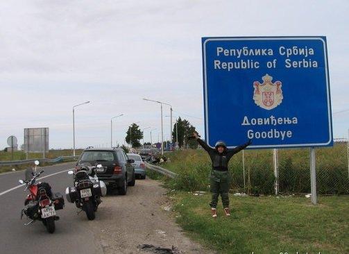 Въезд в Сербию