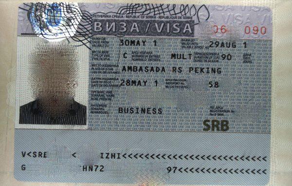 Страница паспорта с визой