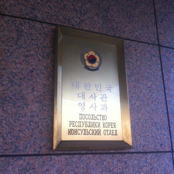 Вывеска посольства Южной Кореи