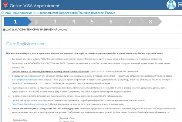 Скриншот страницы электронной записи для получения визы
