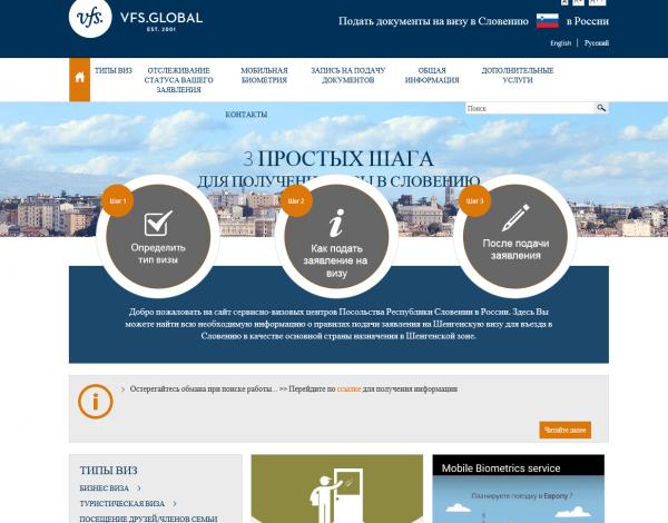 Сайт визовых центров (скриншот)