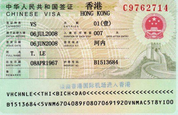 Виза Гонконга