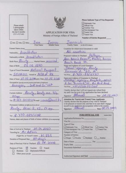 Заявление на визу в Таиланд