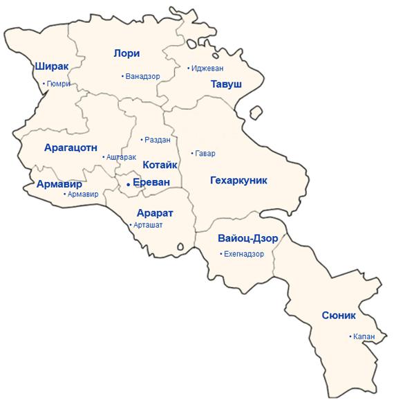 Области Армении