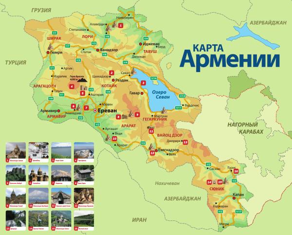 Туристическая карта Армении