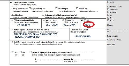 Анкета на шенгенскую визу в Чехию, вопросы 12–18