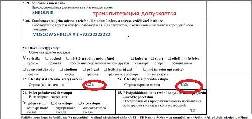 Анкета на шенгенскую визу в Чехию, вопросы 19–21