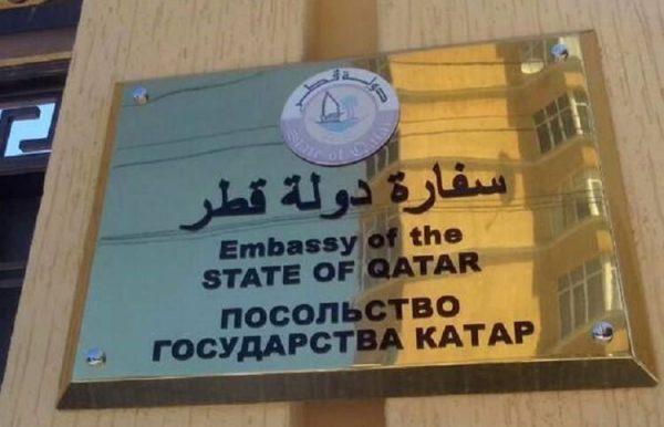 Вывеска посольства Катара