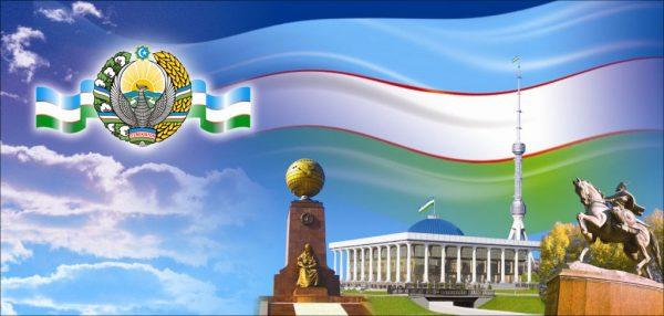 Государственные символы Узбекистана