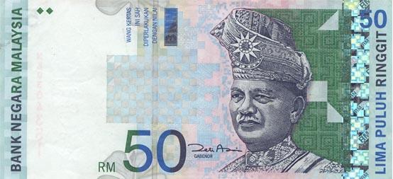 Купюра в малазийских ринггитах