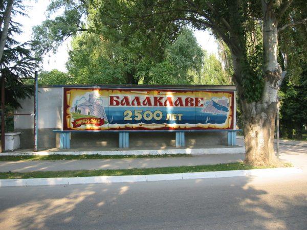 Памятная стела в Балаклаве