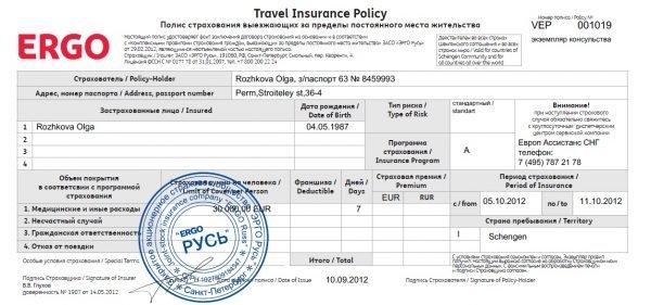 Страховой полис для поездки за границу