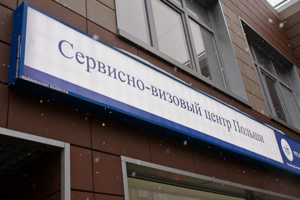 Визовый центр Польши