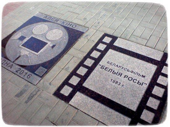 Аллея кино в Гродно
