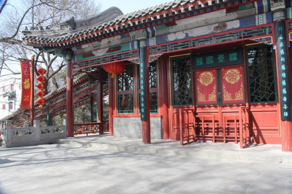 Дворец князя Гуна в парке Гунванфу