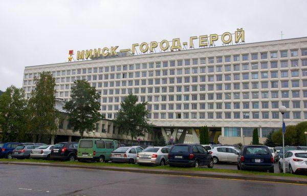 Минск — город-герой