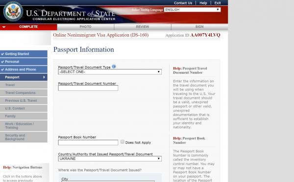 Раздел Passport