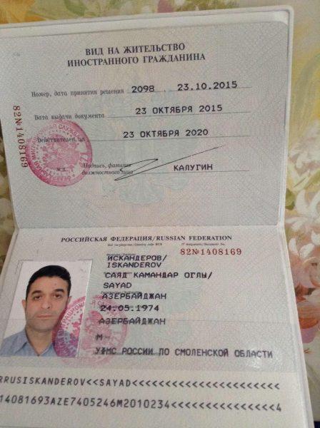 ВНЖ иностранного гражданина