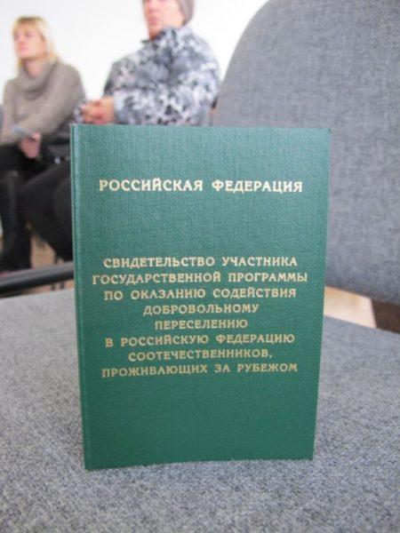 Участники госпрограммы переселения соотечественников