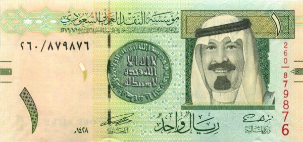 Один саудовский риал